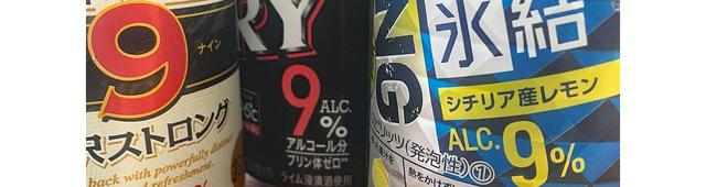 """画像: """"結果""""にコミット? アルコールに弱い日本人が「9%」飲料を好む意外な理由"""