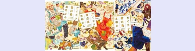 画像: アニメ情報の発表も! 『ガイコツ書店員 本田さん』の番外編が楽天Koboで公開中