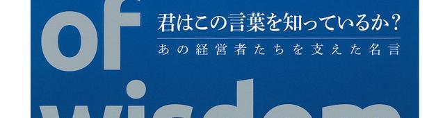 画像: 孫正義、スティーブ・ジョブズ、本田宗一郎......彼らはどんな名言に心を打たれたのか?