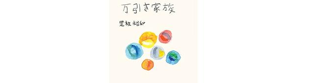 画像: 祝!21年ぶり、カンヌ最高賞受賞『万引き家族』―是枝監督が小説で描く「家族の愛情」
