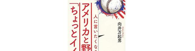 画像: 思わず人に言いたくなる...! アメリカと野球と文化を駆け巡ると見える「イイ話」
