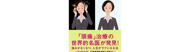 画像: え、もしかして間違った治療してたかも...ツラ~い「慢性頭痛」から抜け出すには?
