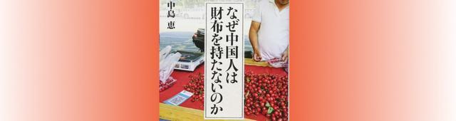 画像: 中国では屋台も農家もスマホ決済! 日本のキャッシュレス決済との違いは?