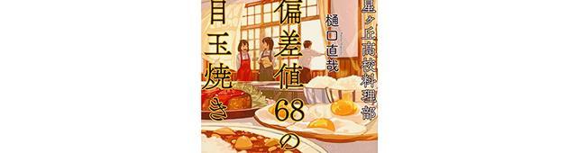 画像: ふわふわオムレツを焼くコツって? 身近な料理を美味しくする一工夫を学べるクッキング小説【オムレツ編】