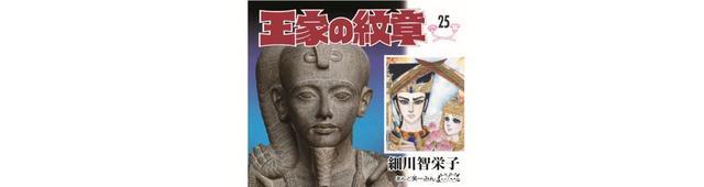 画像: 長年のファンも歓喜!大人気少女マンガ『王家の紋章』の最新文庫が発売!