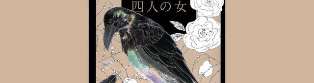 """画像: さびしいって、悪いこと? 三浦しをんが描く現代版『細雪』。独り身にとっての""""理想郷""""とは?"""