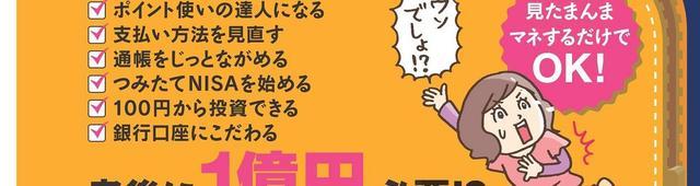 画像: 【連載】老後資金「1億円」時代! 資産をつくるたった3つだけの方法 第3回