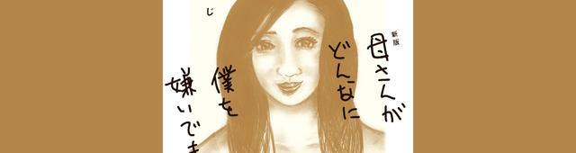 画像: 母の暴言・暴力から逃れるため17歳で家出...ゲイのマンガ家・歌川たいじ氏が描く毒母との愛憎劇