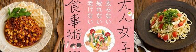 画像: やせない、疲れやすい、老けてきた...そんな大人女子のカラダに効く食事のコツ
