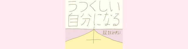 画像: 夏におススメの「砂浴」って!? 内面から輝くための知恵が満載!