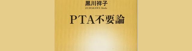 画像: 「必要ない」「二度とやりたくない」...日本最大のブラック組織、PTAの実態に迫る