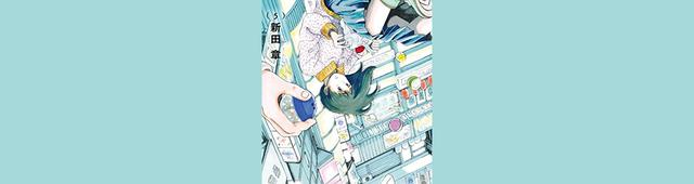 画像: 浮気相手は男子高生...同棲彼氏との間で揺れるアラサー女子を描いた『恋のツキ』実写ドラマ化!