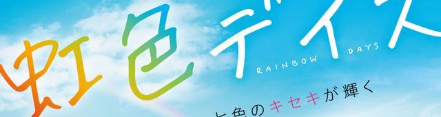 画像: ダメでもカッコいい! 実力派人気俳優4人が主演で話題の映画『虹色デイズ』 原作者・水野美波さんに、漫画と映画について聞いた!