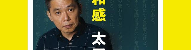 画像: まったく世の中は「違和感」だらけ! 爆笑問題 太田光、世の中のへんなことに物申す