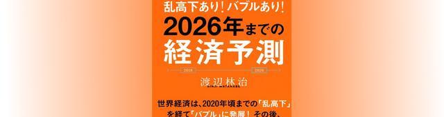 画像: 2026年までの経済を大予測! 東京五輪の後で本格化するバブルが、2024年以降に崩壊する!?