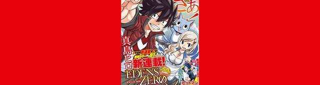 画像: 「1話目から感動した」真島ヒロの新連載『EDENS ZERO』に反響続出!
