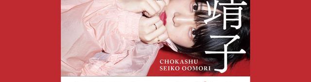 画像: 赤裸々な本音、生き様、心・魂の叫びがギッシリ詰まった、超歌手・大森靖子の言葉が熱い!