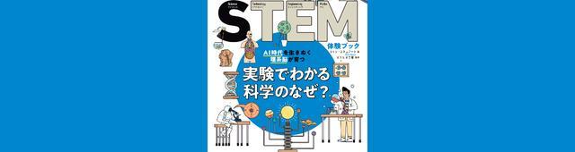 画像: AI時代を生きぬく理系脳が育つ! 今、世界で注目の「STEM教育」って?