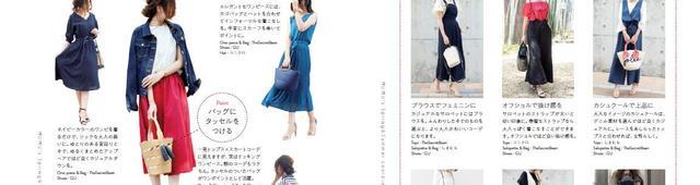 """画像: マンネリになりがちな夏ファッションは""""プチプラアイテム""""で差をつける! シンプルかつ人とかぶらないコーデ術"""