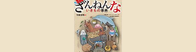 画像: 「子供と一緒に楽しみながら見る!」『ざんねんないきもの事典』シリーズのアニメ化決定!