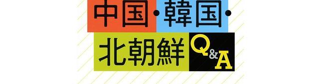 画像: 「中国人は日本人が嫌い」は本当? そもそも北朝鮮が核開発に進んだきっかけって? 感情的になる前に知っておきたいこと