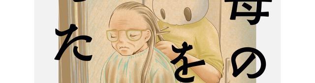 画像: 「今の私はきっと世界一醜い」...認知症介護者の心のノイズを包み隠さず描いた『祖母の髪を切った日』