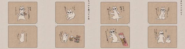 画像: 大人こそ愛のこもった叱りを! Twitter上で話題沸騰中の猫漫画『しかるねこ』