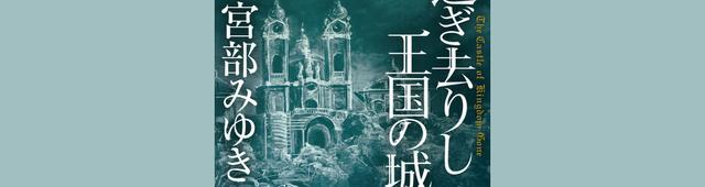 画像: 10代にも中年にも染みる、祈りの物語! 宮部みゆき、傑作現代ファンタジー『過ぎ去りし王国の城』