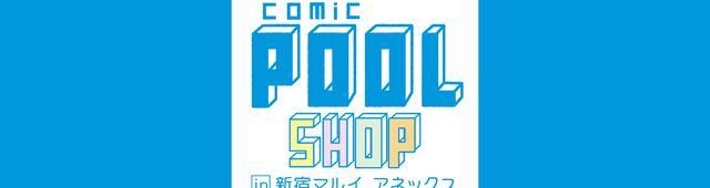 画像: 『ヲタ恋』や『うらみちお兄さん』の原作者も登場! 新感覚Webマンガ誌「comic POOL」複製原画展示イベント開催