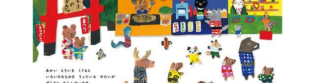 画像: 「わっしょい」の掛け声で踊り出す!子どもと一緒に夏祭りの面白さを体験できる絵本