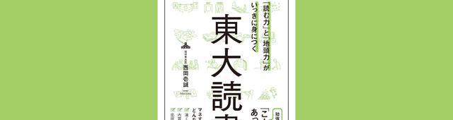 画像: 現役東大生で元ビリギャル男子版(偏差値35)の著者が、東大に受かる読書術を大公開!