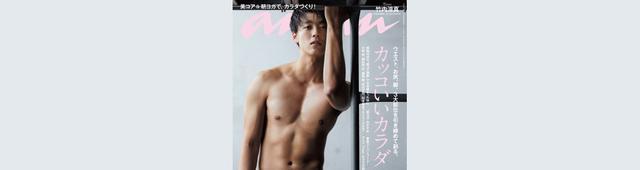 画像: 竹内涼真が肉体美を披露した『anan』に大反響!