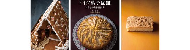 画像: バウムクーヘンにシュトレン... 日本でも親しまれているドイツ菓子の作り方