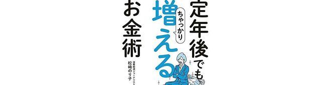 画像: 「貧乏老後」にならないために...ムダ遣いを避けるために見直したい、お金の使いグセ