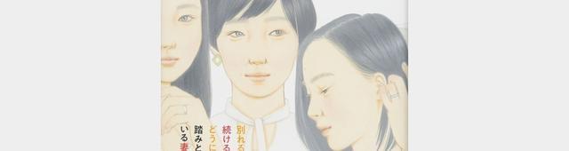 画像: 浮気夫とはあえて離婚しない! 人気女性誌『STORY』読者が選んだ結婚後の半生