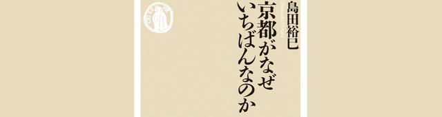 画像: 京都が人の心を惹きつけてやまない理由