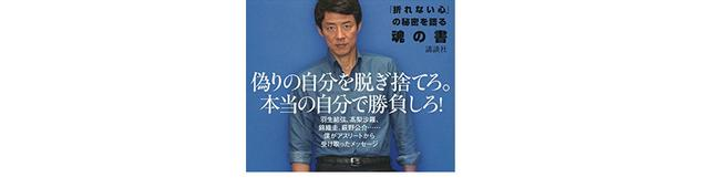 """画像: 「松岡修造は間違いなく""""弱い男""""だ」――本人が語る""""根性論ではない頑張り方""""とは"""