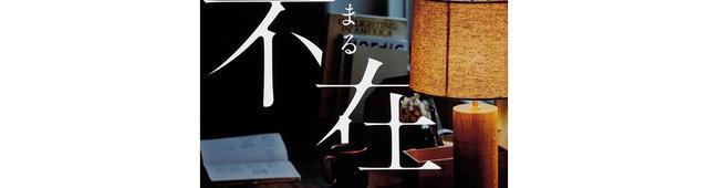 画像: 女優・橋本愛推薦! 直木賞候補作家・彩瀬まるの最新刊『不在』は、愛ゆえの盲目と呪縛にあがく女性の物語