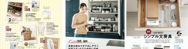 画像: Seria・無印良品・ニトリ・IKEAの収納はコスパ最高! 収納のプロが教える「見せる」と「隠す」テク
