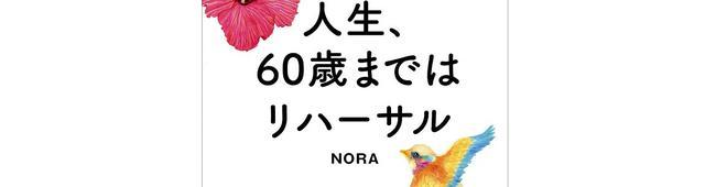 画像: 「人生、60歳まではリハーサル」!? タモリ推薦! サルサブームのトップランナーが綴る人生のエール