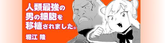 画像: 【連載】『人類最強の男の細胞を移植されました。』後編