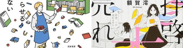 画像: 作家、書店員が考える「本と本屋の未来」とは?