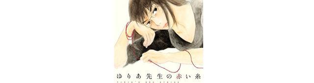 画像: 赤い糸で結ばれたと思っていた夫は、若い男と結ばれていた!? 『たそがれたかこ』の入江喜和が見せる女の生き様