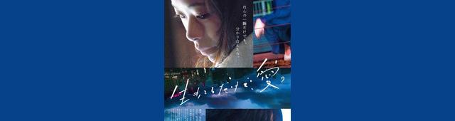 画像: 趣里、菅田将暉出演映画「生きてるだけで、愛。」特報公開! ファンからは期待の声続出!