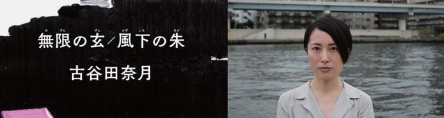 画像: 芥川賞候補作を含む超弩級の新星が放つ奇跡のカップリング小説集がいよいよ発売! 古谷田奈月『無限の玄/風下の朱』