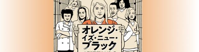 画像: 元受刑者が女子刑務所での生活を赤裸々に語る! 人気海外ドラマのリアルな原作本