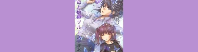 画像: ドラマ「義母と娘のブルース」、綾瀬はるかの強烈キャラに大反響!
