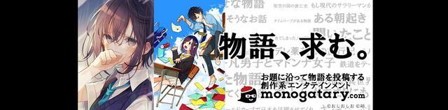 """画像: 優秀作品は""""カタチ""""になる! monogatary.com初のコンテスト「モノコン2018」が開幕"""