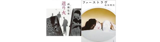 画像: 第159回芥川賞は高橋弘希の『送り火』に、直木賞は島本理生の『ファーストラヴ』に決定!