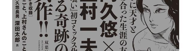 画像: 他人を喰らい、スターを目指す女。阿久悠×上村一夫の幻の共作マンガ『人喰い』が、47年の時を経て初単行本化!